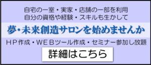 夢・未来創造サロン無料ガイダンス案内バナー