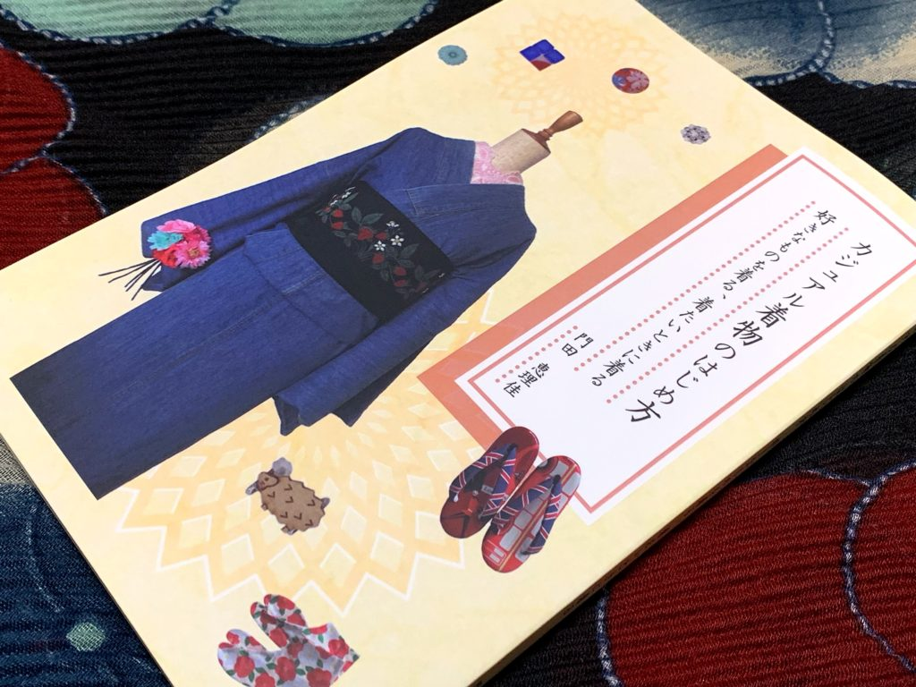 カジュアル着物のはじめ方の本の画像