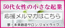 メルマガ登録のバナー